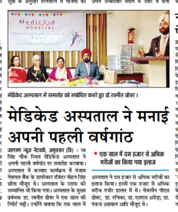 screenshot-epaper.jagran.com 2015-12-16 16-29-36