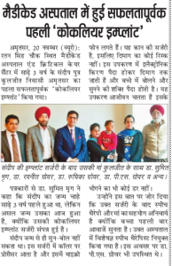 screenshot-epaper.punjabkesari.in 2015-12-23 13-27-56